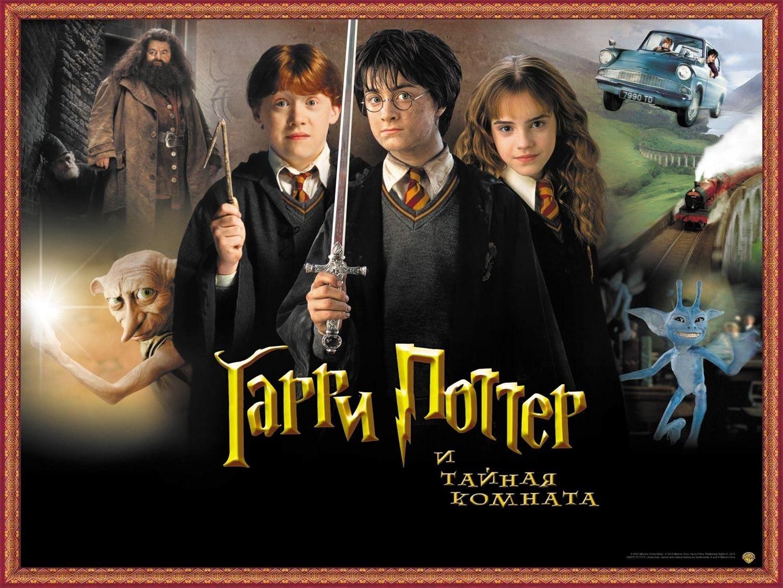 «Гарри Поттер Смотреть Фильм Онлайн Тайная Комната» — 1998